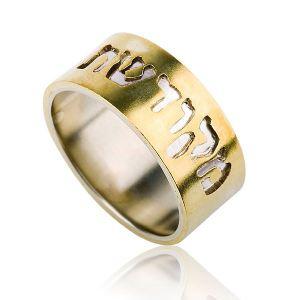 anel judaico